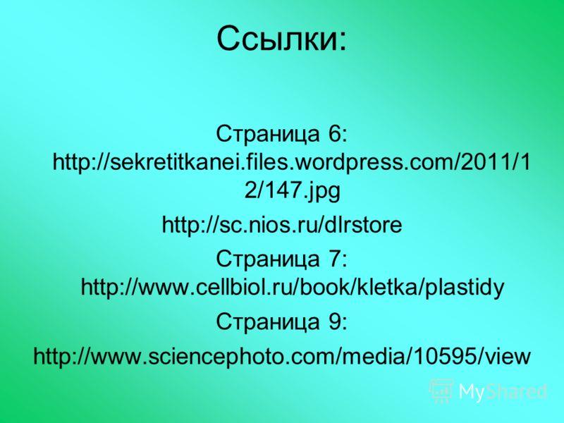 Ссылки: Страница 6: http://sekretitkanei.files.wordpress.com/2011/1 2/147.jpg http://sc.nios.ru/dlrstore Страница 7: http://www.cellbiol.ru/book/kletka/plastidy Страница 9: http://www.sciencephoto.com/media/10595/view