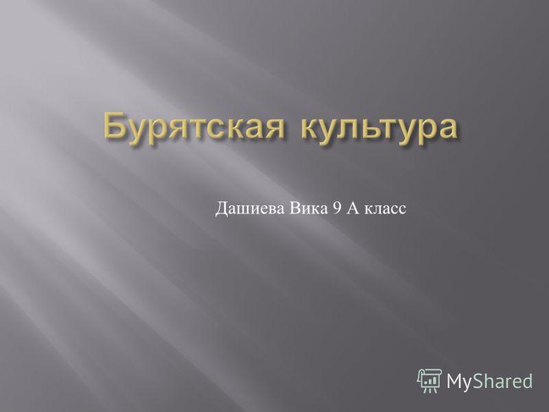 Дашиева Вика 9 А класс