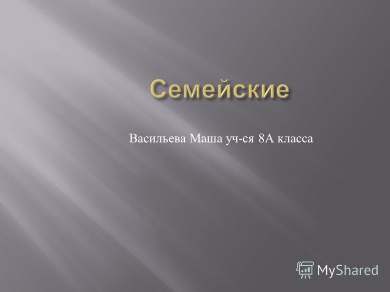 Васильева Маша уч - ся 8 А класса