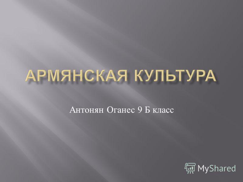 Антонян Оганес 9 Б класс
