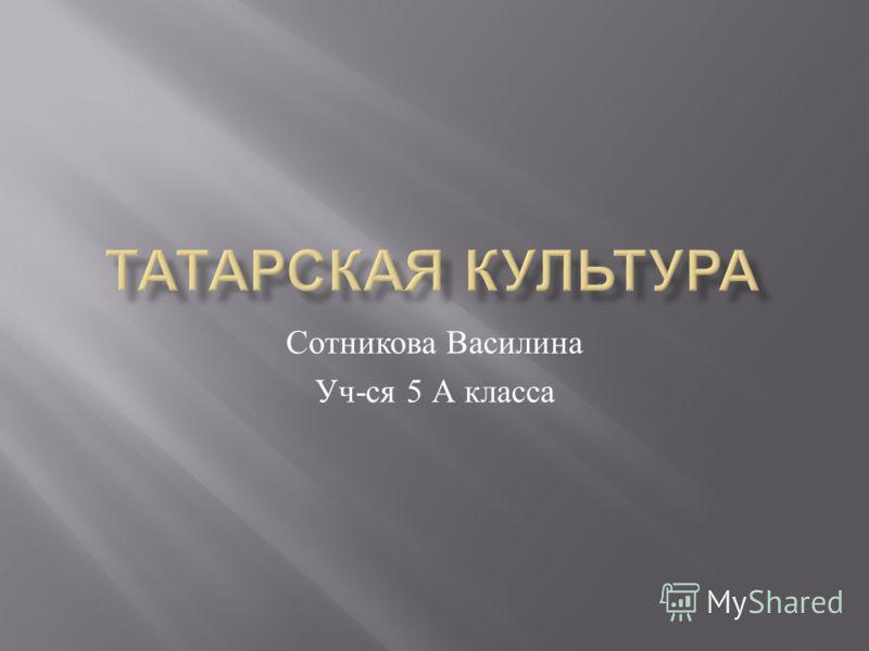 Сотникова Василина Уч - ся 5 А класса