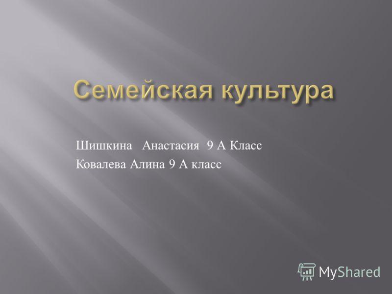 Шишкина Анастасия 9 А Класс Ковалева Алина 9 А класс