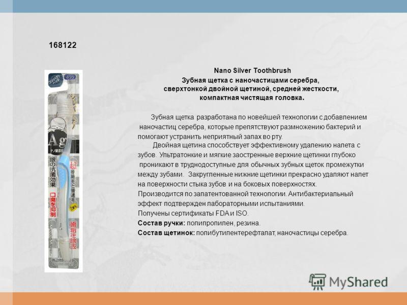 168122 Nano Silver Toothbrush Зубная щетка c наночастицами серебра, сверхтонкой двойной щетиной, средней жесткости, компактная чистящая головка. Зубная щетка разработана по новейшей технологии с добавлением наночастиц серебра, которые препятствуют ра