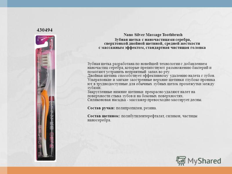 Nano Silver Massage Toothbrush Зубная щетка c наночастицами серебра, сверхтонкой двойной щетиной, средней жесткости с массажным эффектом, стандартная чистящая головка Зубная щетка разработана по новейшей технологии с добавлением наночастиц серебра, к