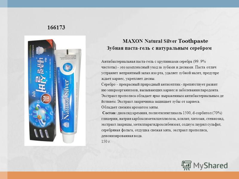MAXON Natural Silver Toothpaste Зубная паста - гель с натуральным серебром Антибактериальная паста-гель с крупинками серебра (99. 9% чистоты) - это комплексный уход за зубами и деснами. Паста отлич устраняет неприятный запах изо рта, удаляет зубной н