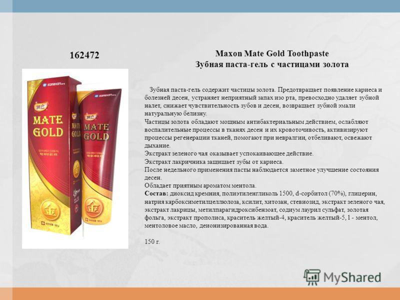 Maxon Mate Gold Toothpaste Зубная паста - гель с частицами золота Зубная паста - гель содержит частицы золота. Предотвращает появление кариеса и болезней десен, устраняет неприятный запах изо рта, превосходно удаляет зубной налет, снижает чувствитель