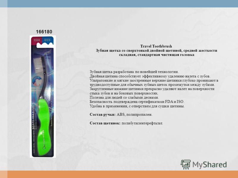 166180 Travel Toothbrush Зубная щетка со сверхтонкой двойной щетиной, средней жесткости складная, стандартная чистящая головка Зубная щетка разработана по новейшей технологии. Двойная щетина способствует эффективному удалению налета с зубов. Ультрато