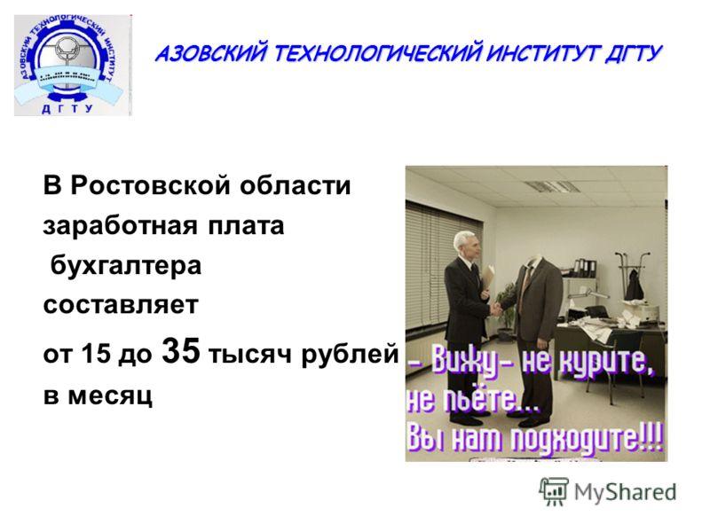 АЗОВСКИЙ ТЕХНОЛОГИЧЕСКИЙ ИНСТИТУТ ДГТУ В Ростовской области заработная плата бухгалтера составляет от 15 до 35 тысяч рублей в месяц