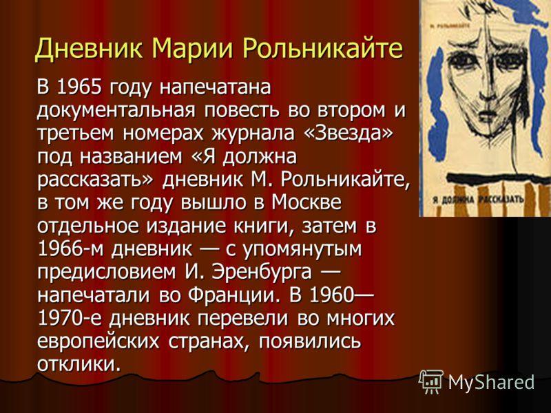 Дневник Марии Рольникайте В 1965 году напечатана документальная повесть во втором и третьем номерах журнала «Звезда» под названием «Я должна рассказать» дневник М. Рольникайте, в том же году вышло в Москве отдельное издание книги, затем в 1966-м днев