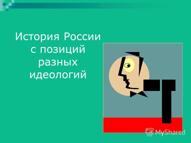 История России с позиций разных идеологий