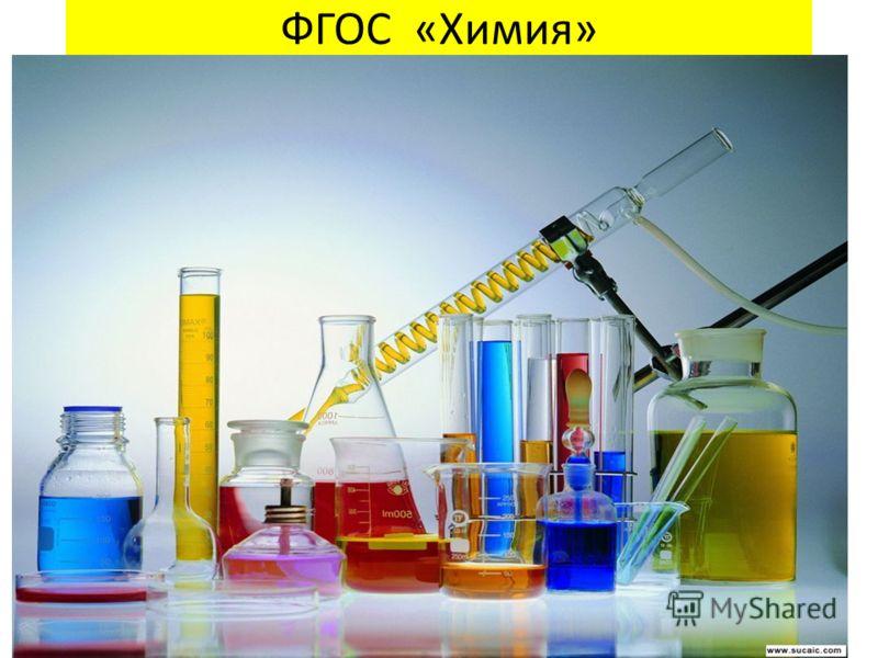ФГОС «Химия»