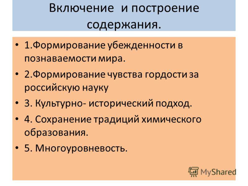 Чувства гордости за российскую науку 3