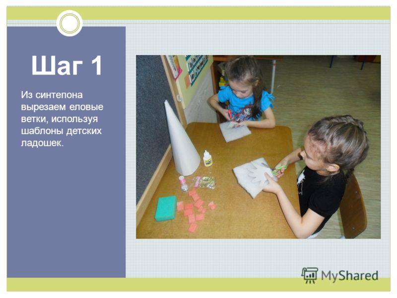 Шаг 1 Из синтепона вырезаем еловые ветки, используя шаблоны детских ладошек.