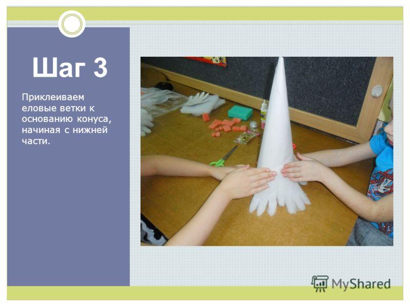 Шаг 3 Приклеиваем еловые ветки к основанию конуса, начиная с нижней части.