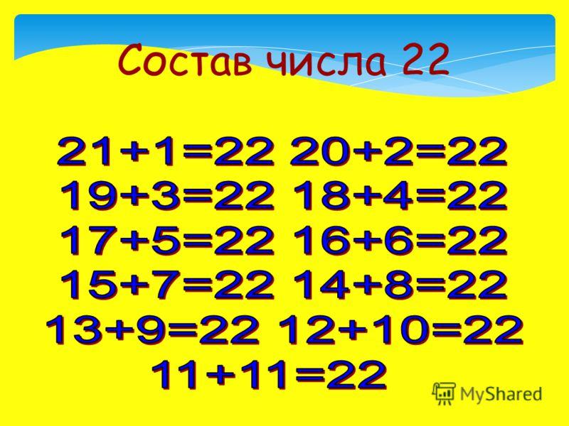 Состав числа 22