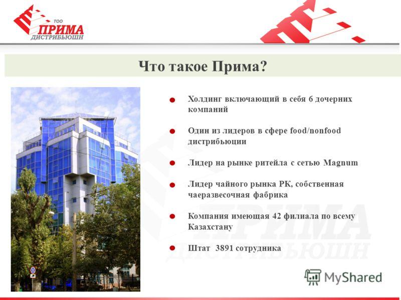 Холдинг включающий в себя 6 дочерних компаний Один из лидеров в сфере food/nonfood дистрибьюции Лидер на рынке ритейла с сетью Magnum Лидер чайного рынка РК, собственная чаеразвесочная фабрика Компания имеющая 42 филиала по всему Казахстану Штат 3891