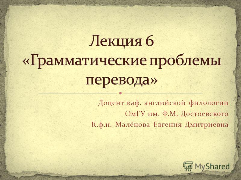 Доцент каф. английской филологии ОмГУ им. Ф.М. Достоевского К.ф.н. Малёнова Евгения Дмитриевна