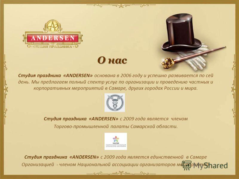 О нас Студия праздника «ANDERSEN» основана в 2006 году и успешно развивается по сей день. Мы предлагаем полный спектр услуг по организации и проведению частных и корпоративных мероприятий в Самаре, других городах России и мира. Студия праздника «ANDE
