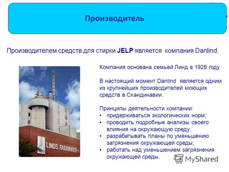 Производитель Производителем средств для стирки JELP является компания Danlind. Компания основана семьей Линд в 1928 году. В настоящий момент Danlind является одним из крупнейших производителей моющих средств в Скандинавии. Принципы деятельности комп