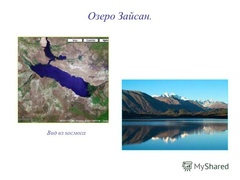 Озеро Зайсан. Вид из космоса