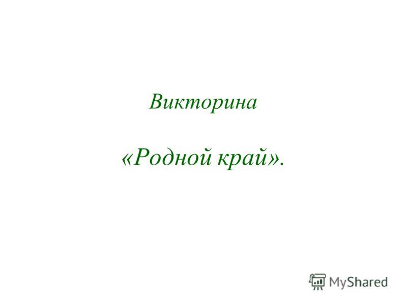 Викторина «Родной край».