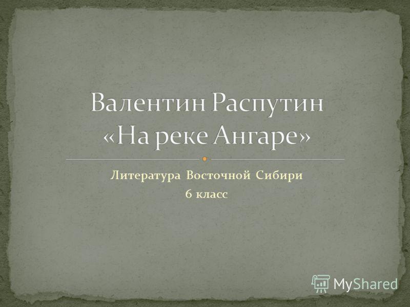 Литература Восточной Сибири 6 класс