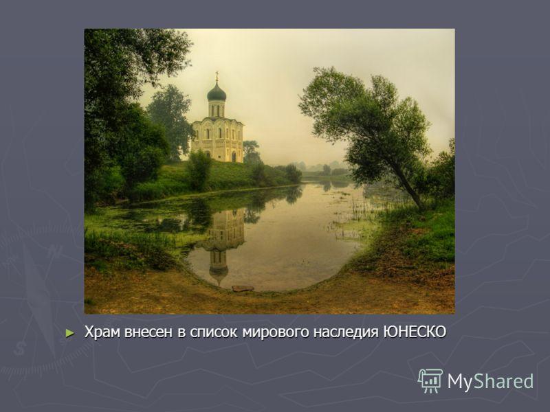 Храм внесен в список мирового наследия ЮНЕСКО Храм внесен в список мирового наследия ЮНЕСКО