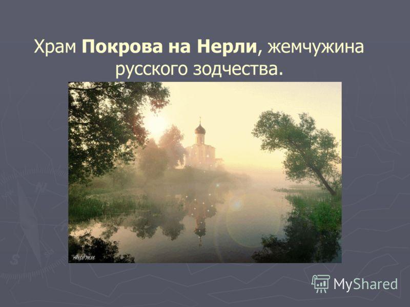 Храм Покрова на Нерли, жемчужина русского зодчества.