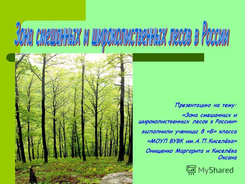 Доклад о смешанных и широколиственных лесах 8389