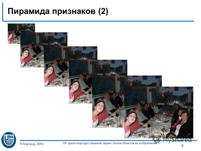 Пирамида признаков (2) Н.Новгород, 2010 г. Об одном подходе к решению задачи поиска объектов на изображениях. 6