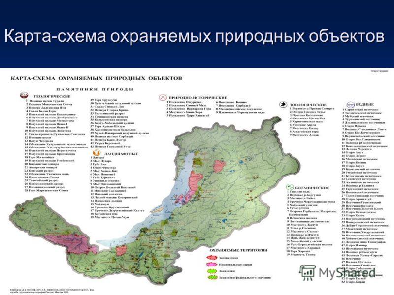 Карта-схема охраняемых природных объектов