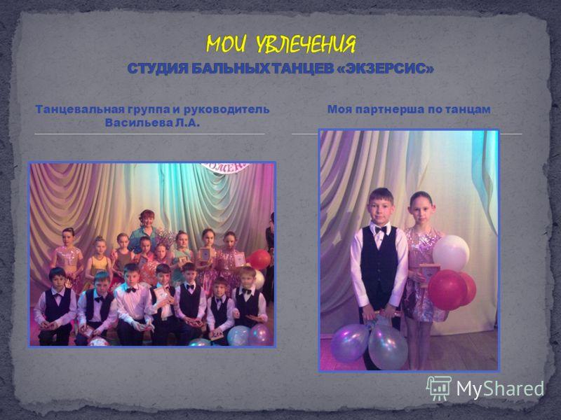 Танцевальная группа и руководитель Васильева Л.А. Моя партнерша по танцам