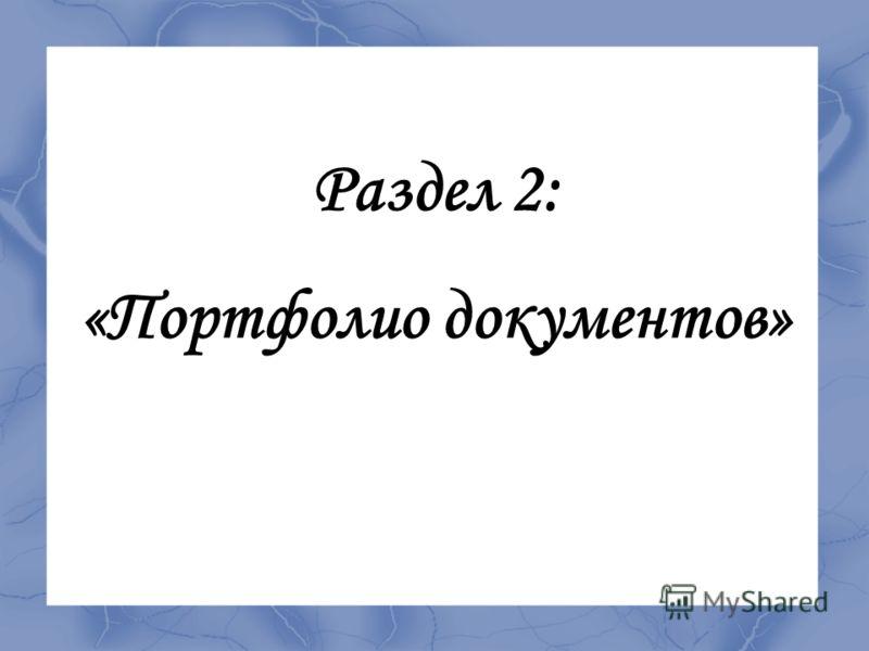 Раздел 2: «Портфолио документов»