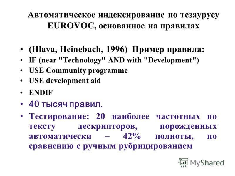Автоматическое индексирование по тезаурусу EUROVOC, основанное на правилах (Hlava, Heinebach, 1996) Пример правила: IF (near