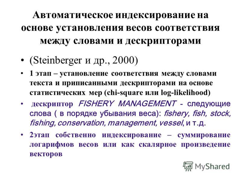 Автоматическое индексирование на основе установления весов соответствия между словами и дескрипторами (Steinberger и др., 2000) 1 этап – установление соответствия между словами текста и приписанными дескрипторами на основе статистических мер (chi-squ
