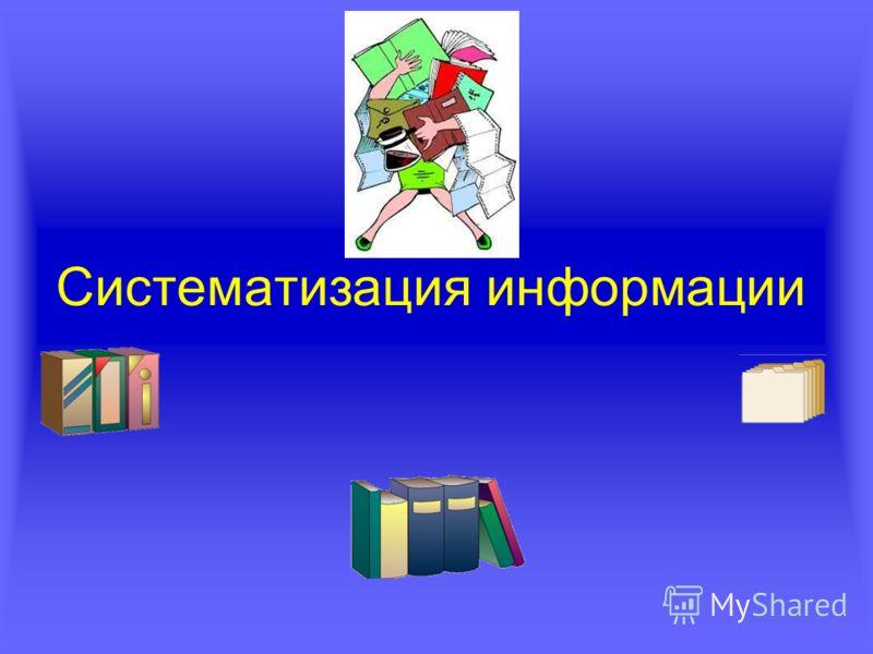 Систематизация информации