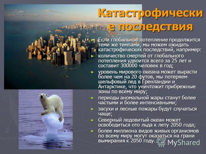 Катастрофически е последствия Если глобальное потепление продолжится теми же темпами, мы можем ожидать катастрофических последствий, например: Если глобальное потепление продолжится теми же темпами, мы можем ожидать катастрофических последствий, напр