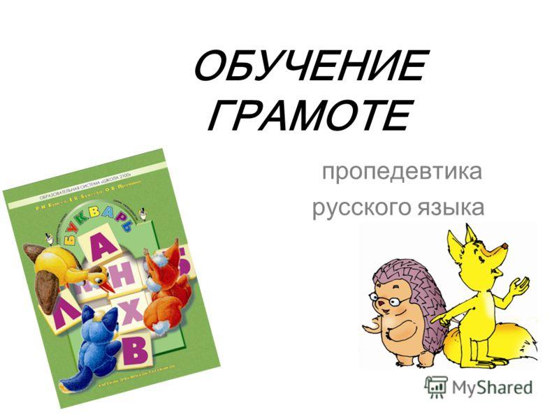 ОБУЧЕНИЕ ГРАМОТЕ пропедевтика русского языка