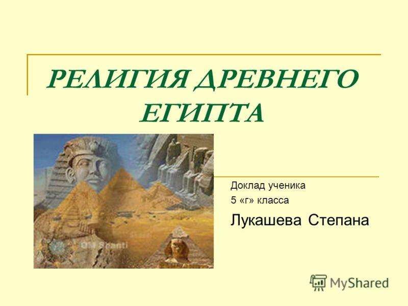 Религия в древнем египте доклад 3169