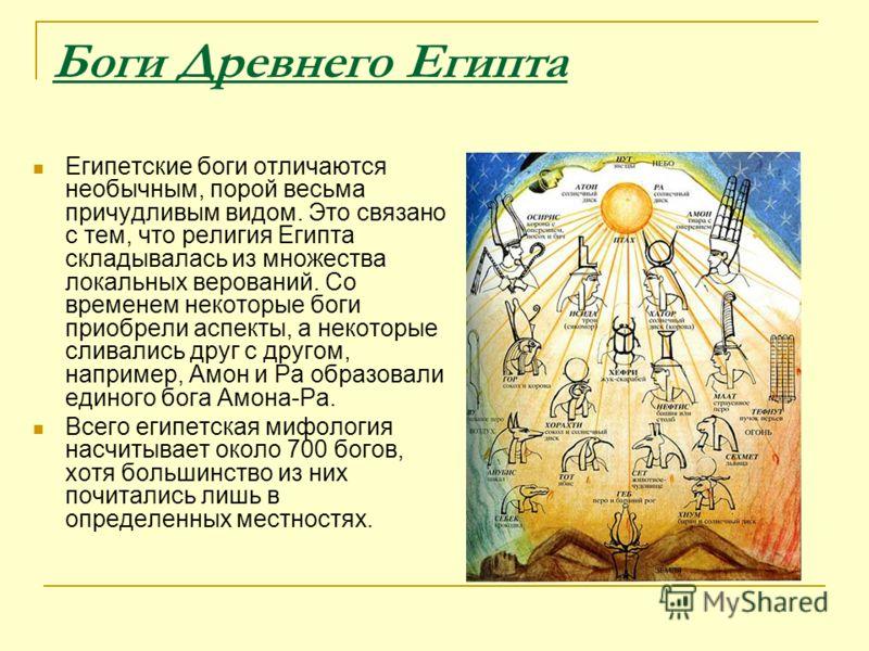 Презентация на тему РЕЛИГИЯ ДРЕВНЕГО ЕГИПТА Доклад ученика г  7 Боги