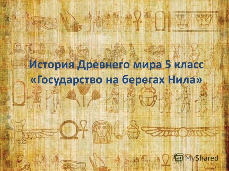 История Древнего мира 5 класс «Государство на берегах Нила»