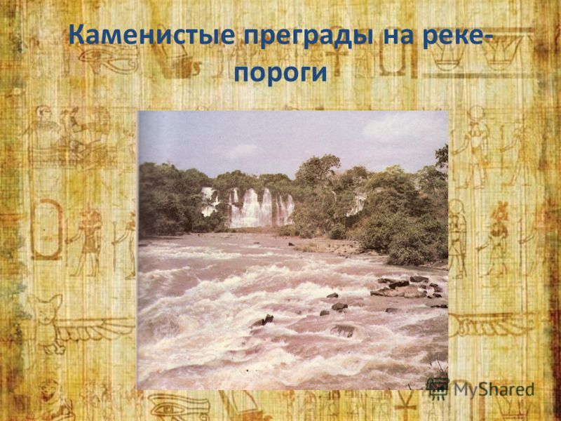 Каменистые преграды на реке- пороги
