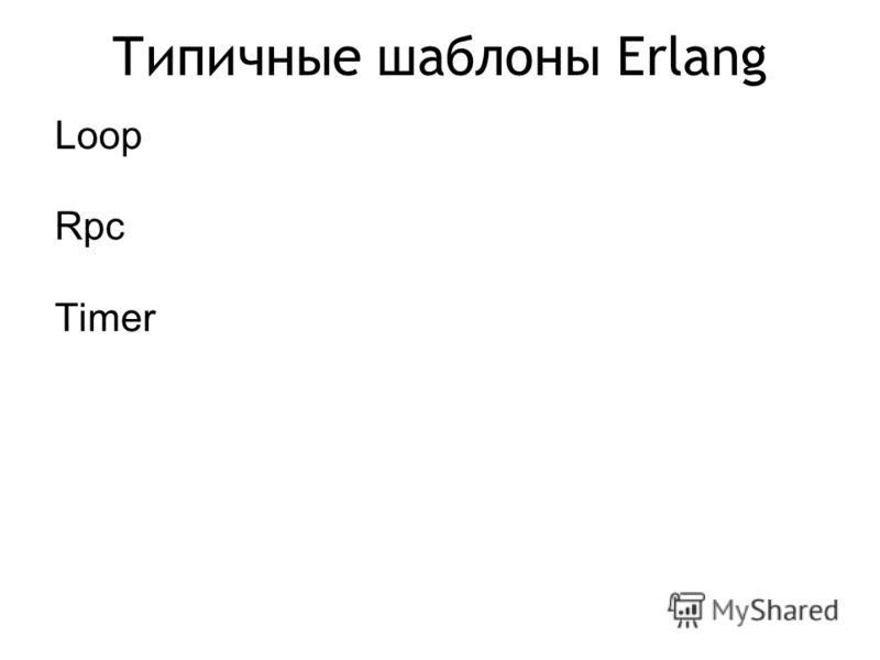 Типичные шаблоны Erlang Loop Rpc Timer