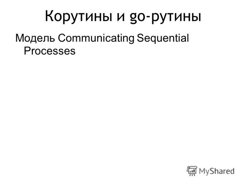 Корутины и go-рутины Модель Communicating Sequential Processes