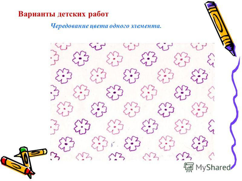 Варианты детских работ Чередование цвета одного элемента.