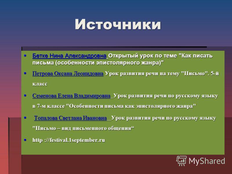 Источники Бетке Нина Александровна Открытый урок по теме