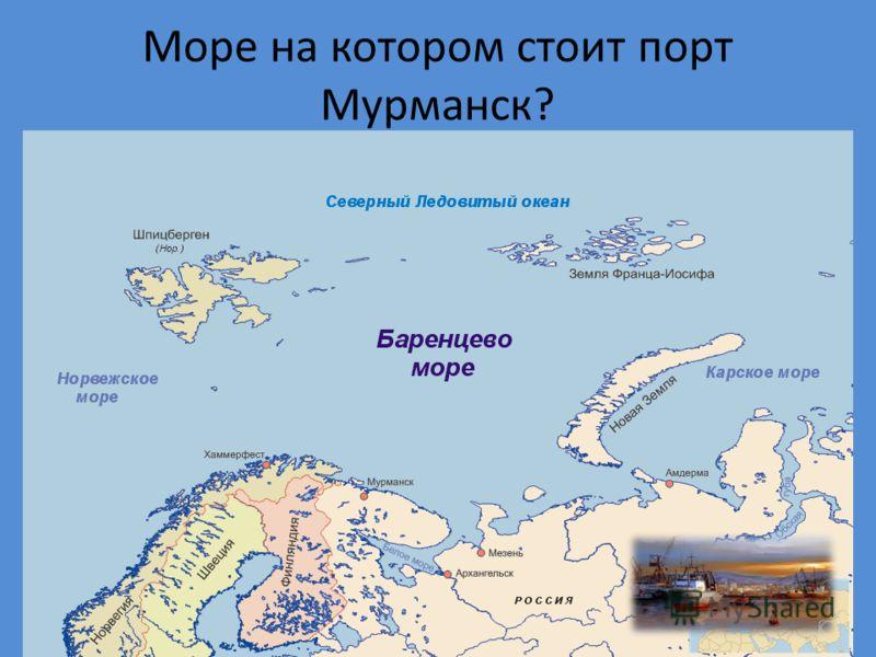 Море на котором стоит порт Мурманск?