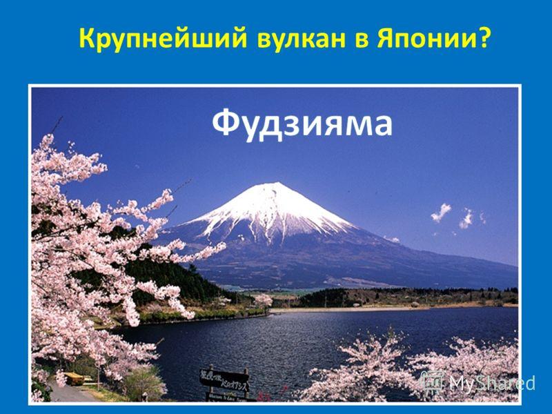 Крупнейший вулкан в Японии?