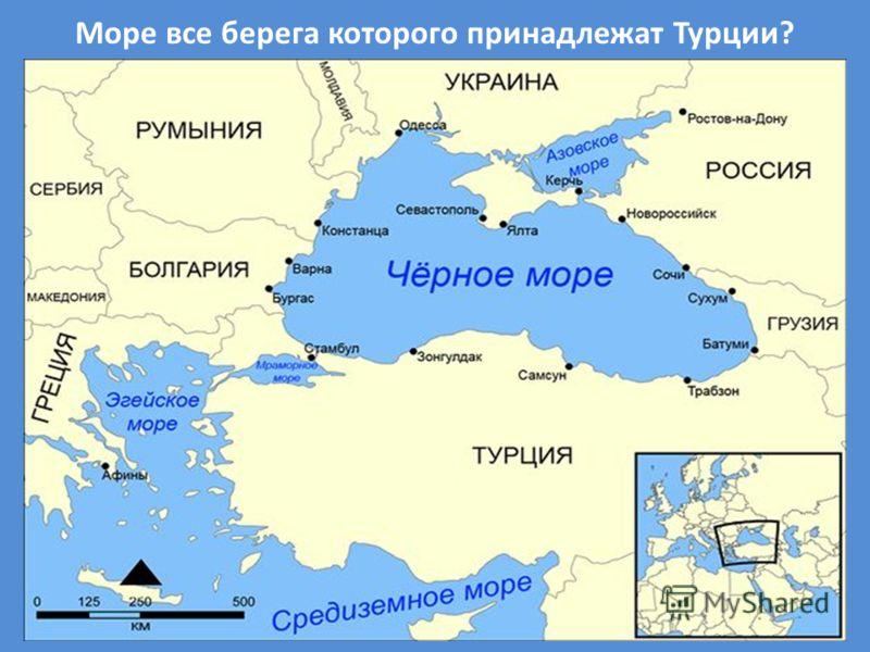 Море все берега которого принадлежат Турции?