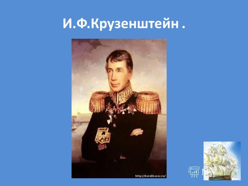 И.Ф.Крузенштейн.